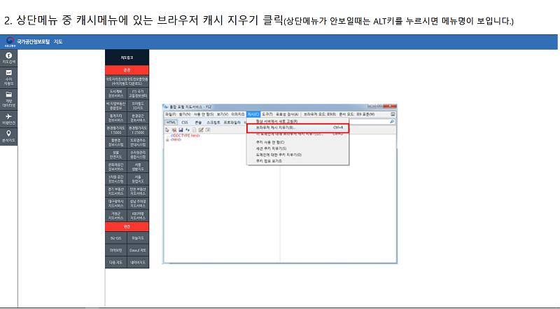 상단메뉴 중 캐시메뉴에 있는 브라우저 캐시 지우기 클릭